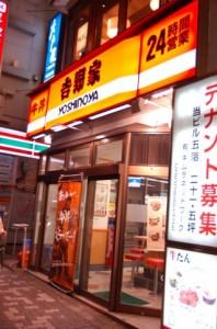 yoshiyoya